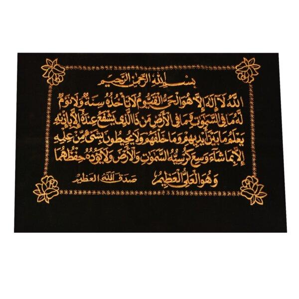 Ayatul Kursi Golden Black Wall Hanging