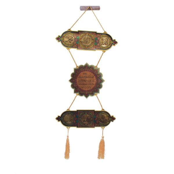 Threefold Isalmic Wall Decor Hanging Hadiya