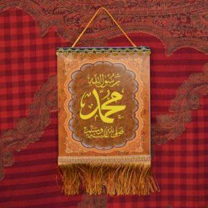 Islamic wall Decor farmaan Mohammad eid Ramdan Wedding Gift