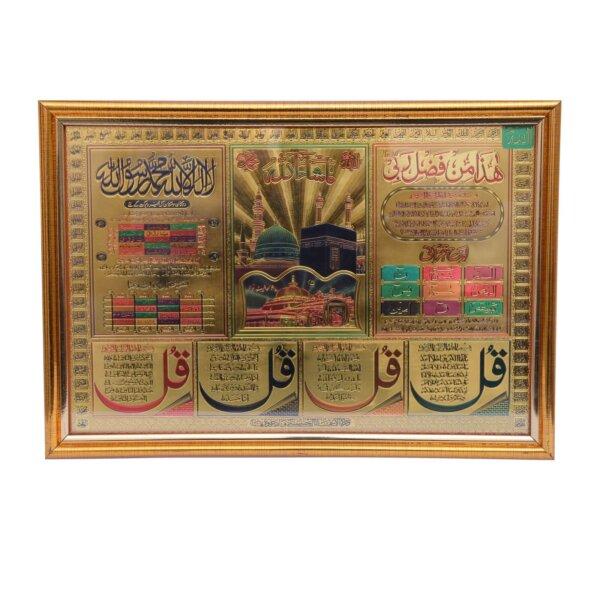 Holy Four Ayats Photo Frame