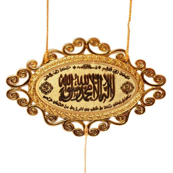 Threefold Allah Mohammed Kalma Wall Hanging