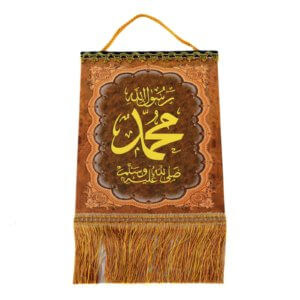 Islamic wall Decor farmaan Mohammad eid Ramdan Wedding Gift