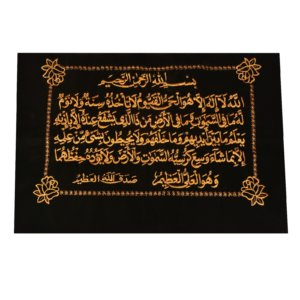 Ayatul Kursi Golden Black Wall Hanging